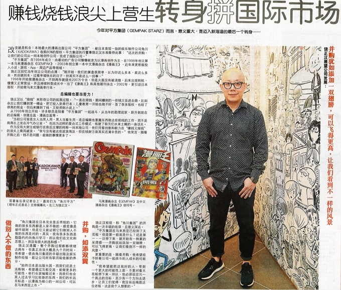 20151226_Chinapress