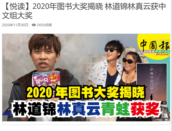 1 DEC 2020 Chinapress